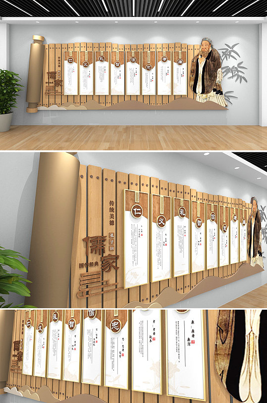仁义礼智信教室儒家五常中华传统礼的文化墙