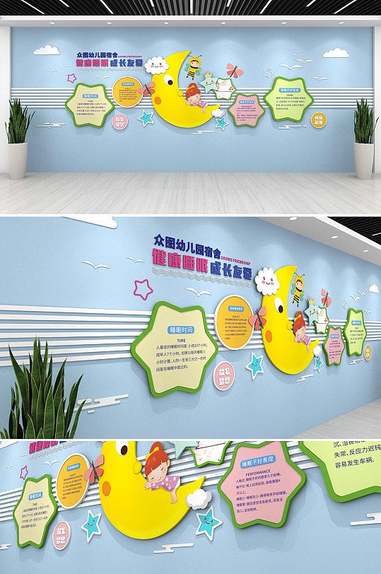 浅蓝色可爱卡通幼儿园宿舍环创文化墙-众图网