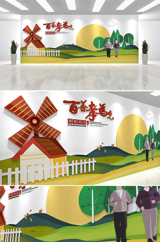 重阳节 敬老院养老院老年日间照料中心文化墙