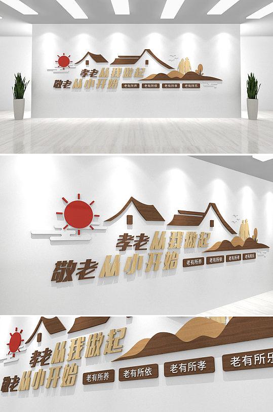 木纹中式孝道敬老院 养老院 老年日间照料中心文化墙效果图