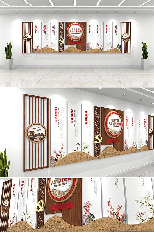 中国风木纹党员干部人生的七笔账文化墙-众图网