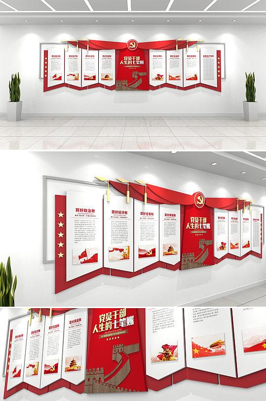 红色党建党员干部人生的七笔账文化墙-众图网