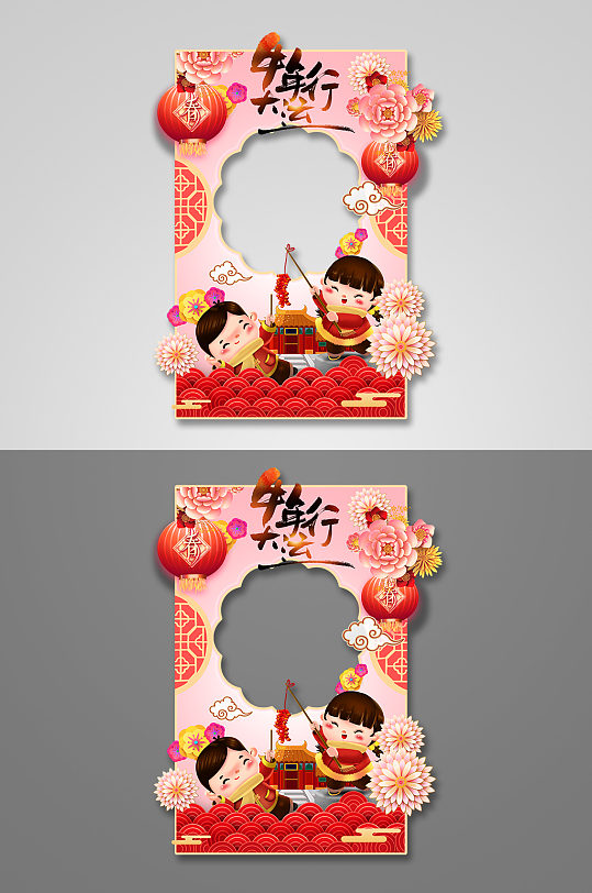 粉色牛年行大运新年春节牛年拍照框-众图网