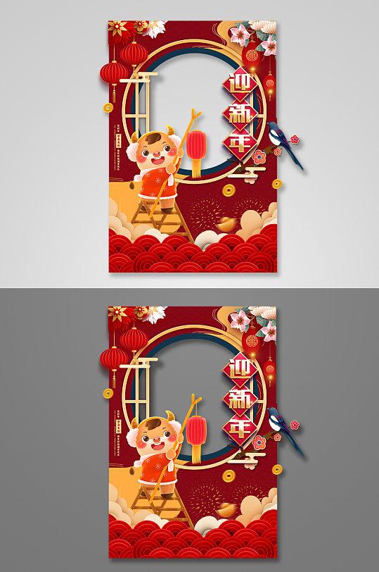 红色喜庆迎新春新年春节牛年拍照框-众图网