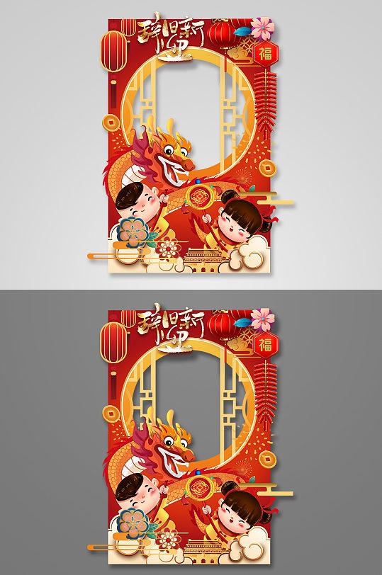 2021牛年辞旧迎新新年春节拍照框-众图网
