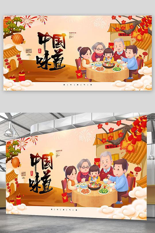 传统节日中国味道2021年夜饭海报-众图网