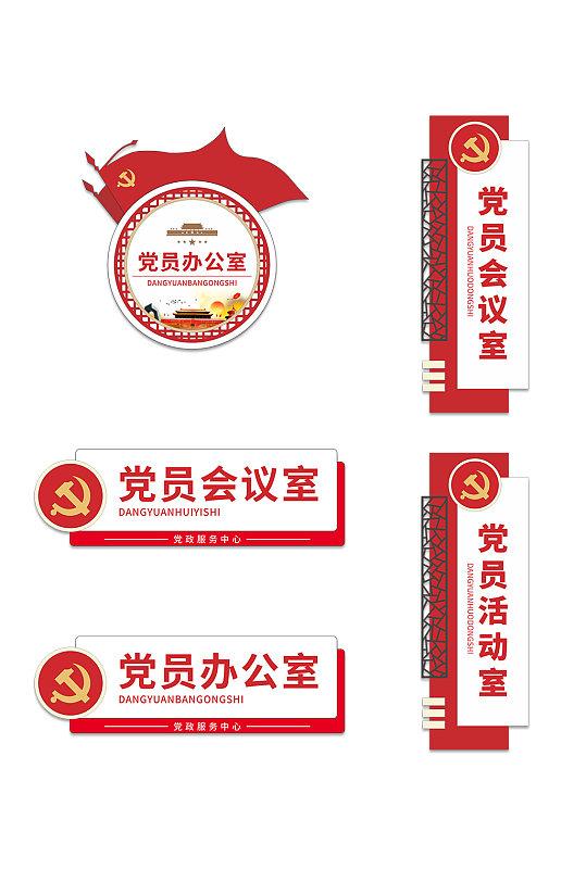 大气红色整套党建政府办公室单位侧挂科室门牌科室牌