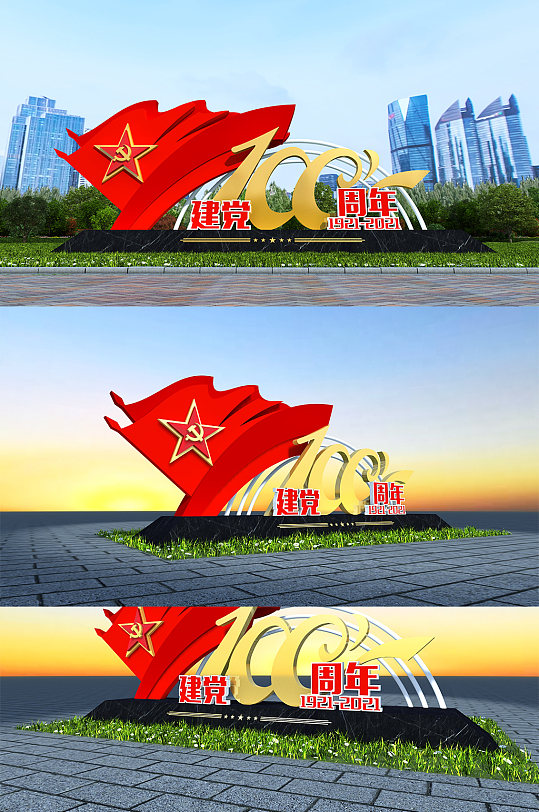 红色旅游景区 红色创意建党百年党建100周年户外雕塑-众图网