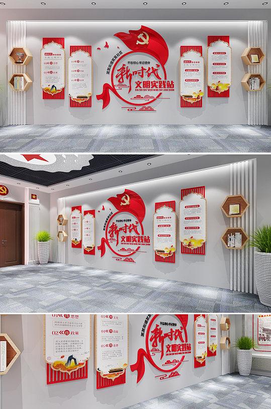 党建新时代文明实践站实践中心六传六习文化墙