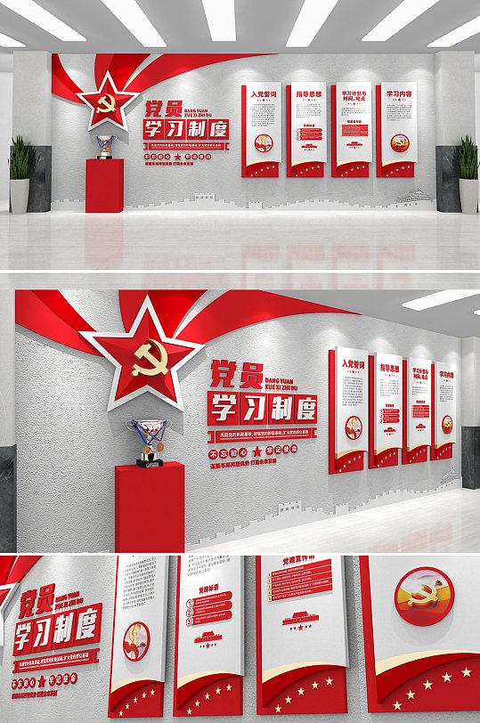 创新红色党员学习制度党建文化墙-众图网