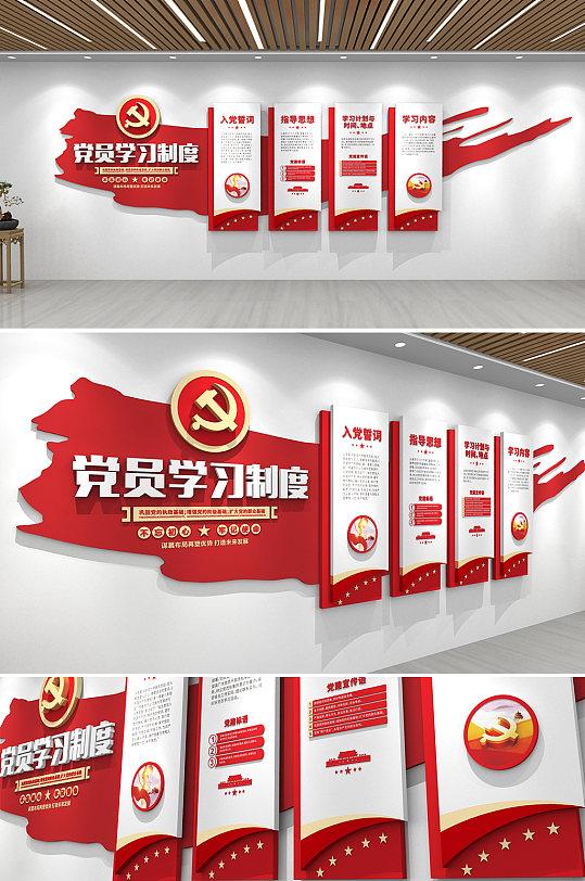 时尚大气红色党员学习制度党建文化墙-众图网