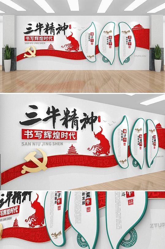 红色中式中国风三牛精神党建文化墙-众图网