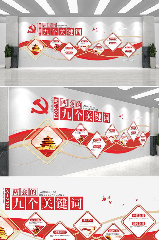 红色简约两会的九个关键词党建文化墙-众图网