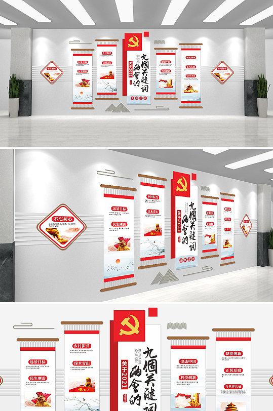 中国风2021两会的九个关键词党建文化墙-众图网