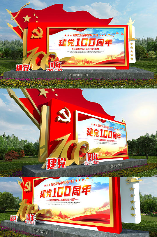 红色大气建党百年建党100周年党建户外宣传栏-众图网