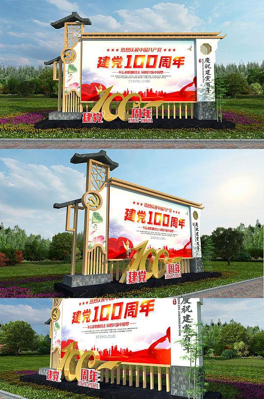 中式建党百年建党100周年党建户外宣传栏-众图网