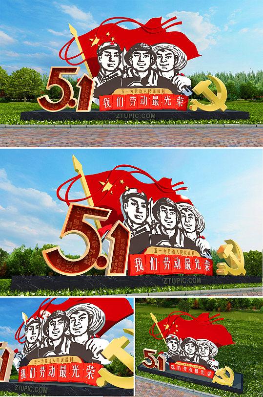 红色大气工农兵五一劳动节美陈DP点雕塑 红军雕塑-众图网