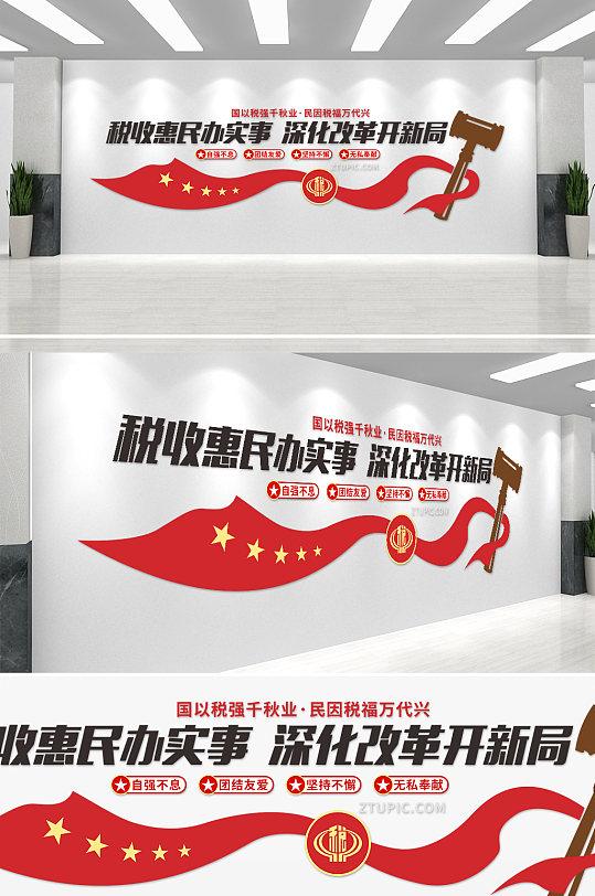红色税收宣传月税务局口号标语 全国税收宣传月党建文化墙-众图网