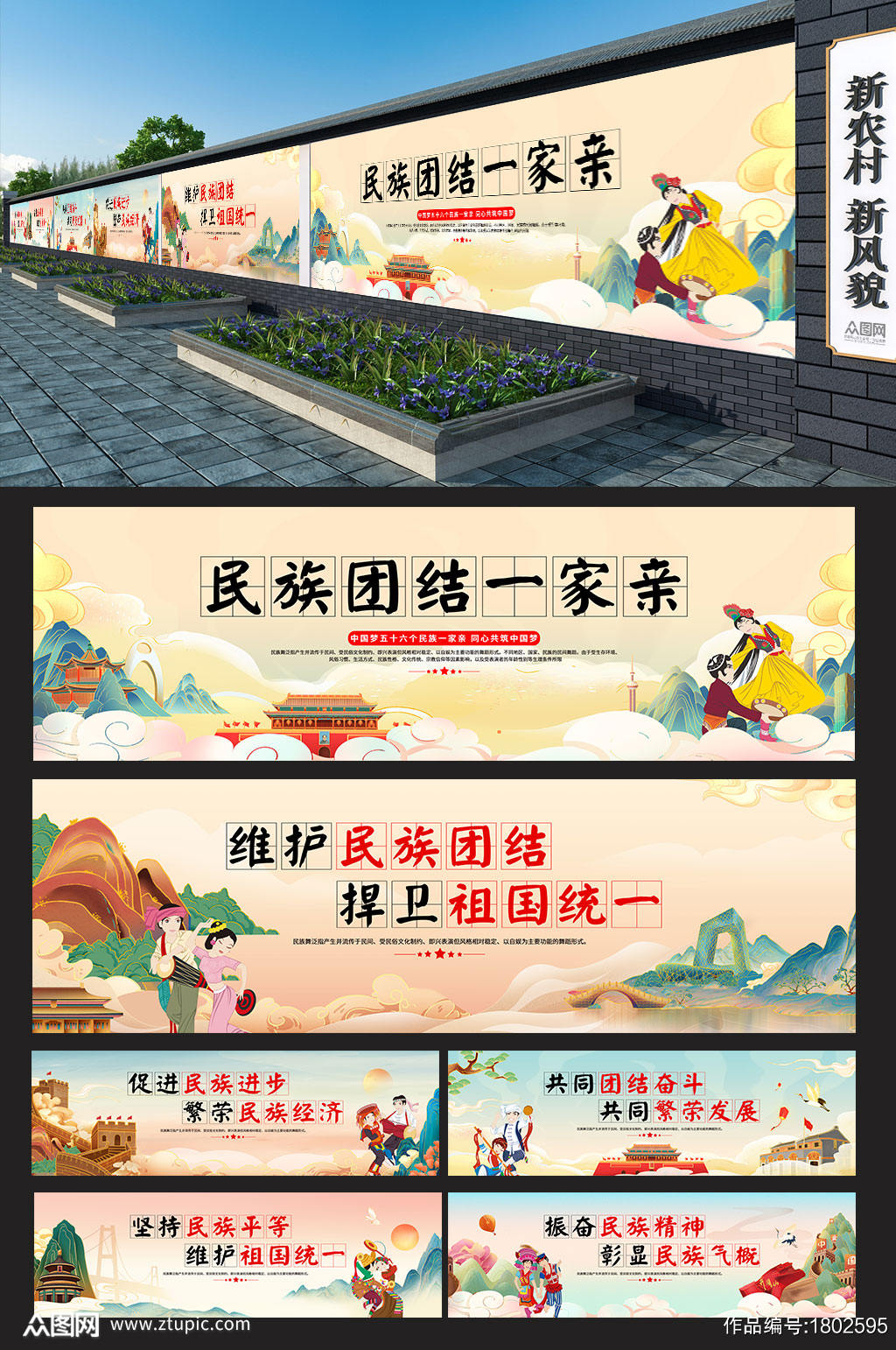 国潮民族大团结新农村乡村振兴墙绘文化墙素材