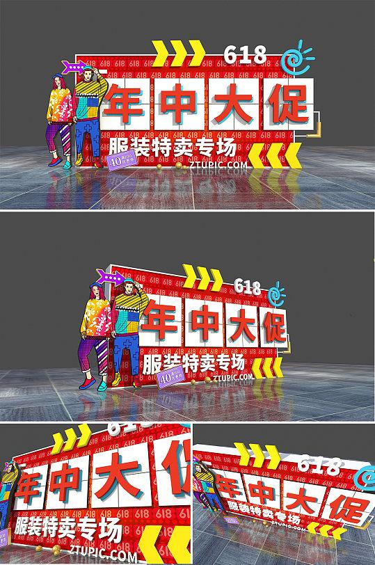 时尚创新红色年中大促商场618美陈-众图网