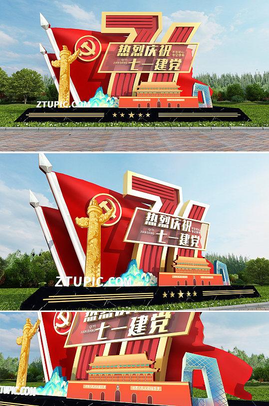 建党百年户外七一建党节雕塑美陈-众图网