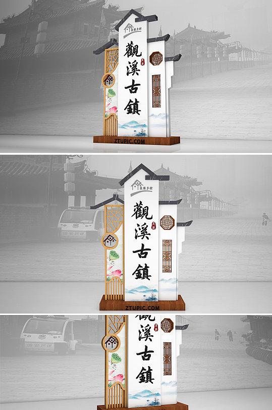 简约中式中国风村名牌户外雕塑美陈导视 村名牌