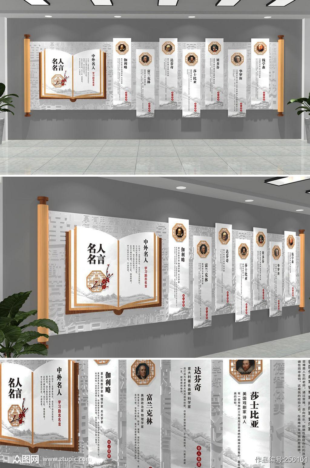 卷轴名人名言班级教室图书室校园文化墙名人墙素材