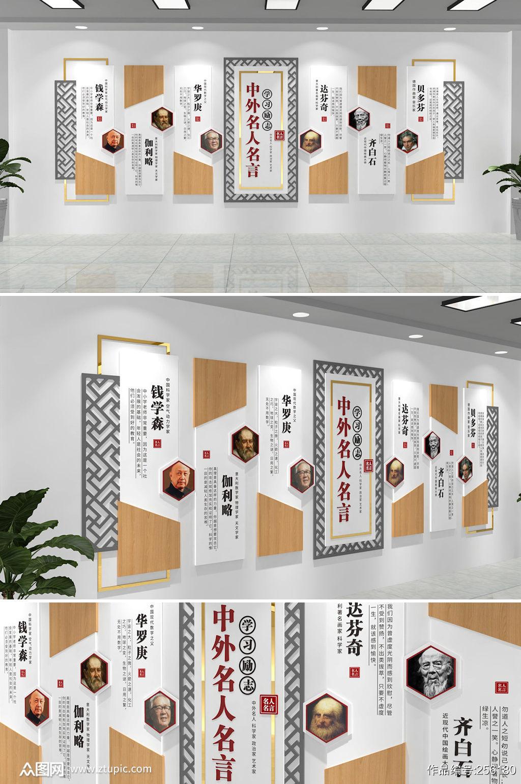 大气名人名言图书室班级教室和谐校园文化墙名人墙素材
