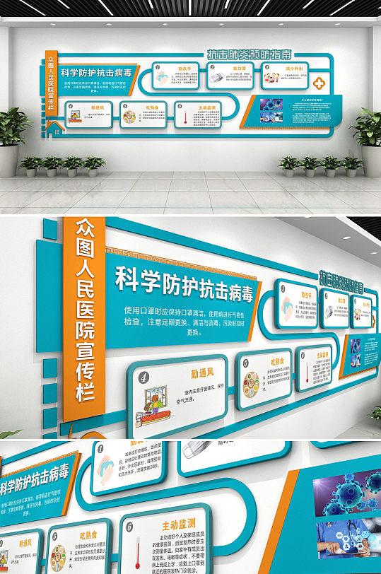 蓝白新冠病毒科普疫情医疗公共卫生服务宣传疾控中心文化墙-众图网