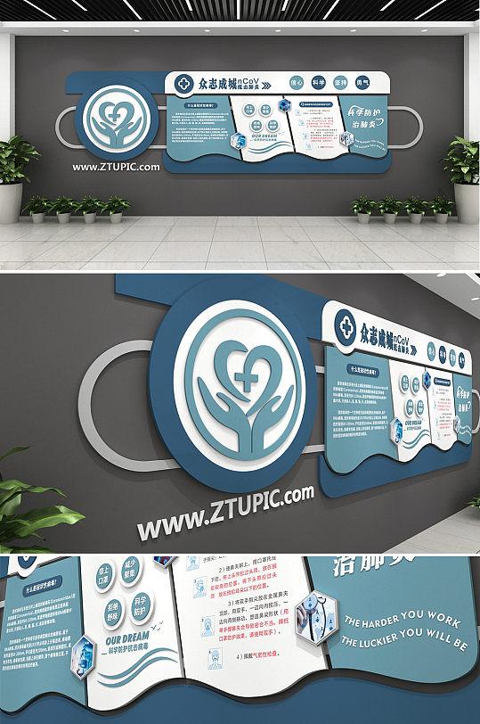 医用口罩造型疫情医疗公共卫生服务宣传文化墙设计布置-众图网