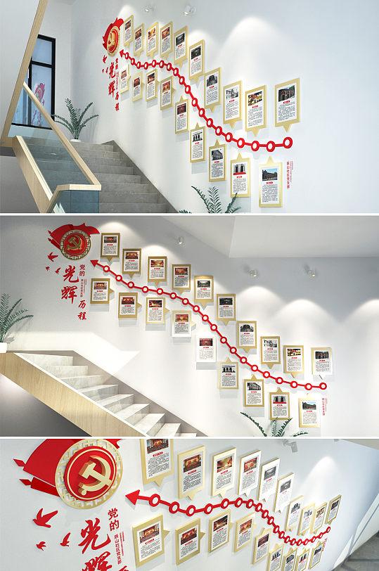 党的光辉历程党建楼道楼梯文化墙-众图网