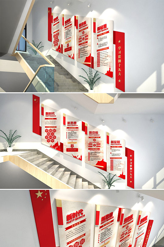 十九大制度党建楼梯文化墙-众图网