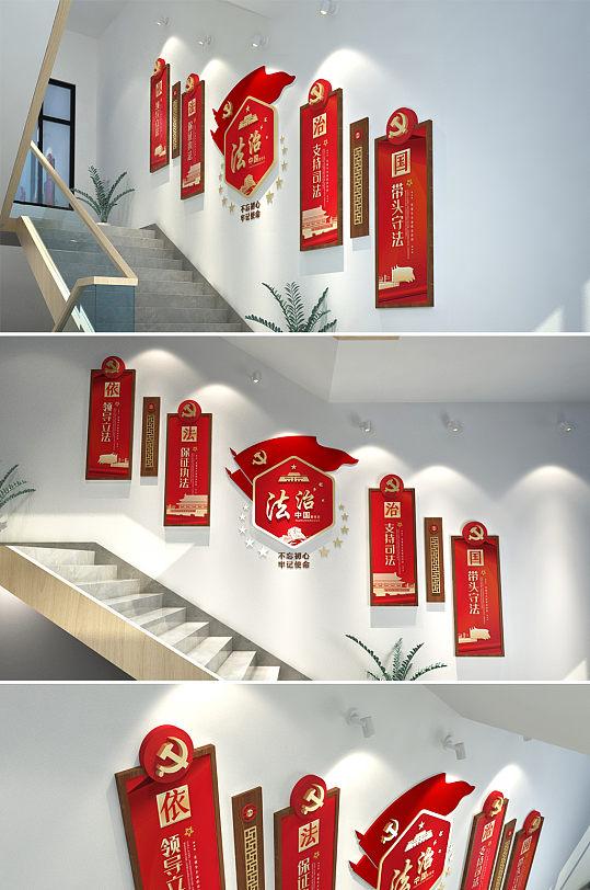 中式依法治国法治司法局楼道党建文化墙-众图网