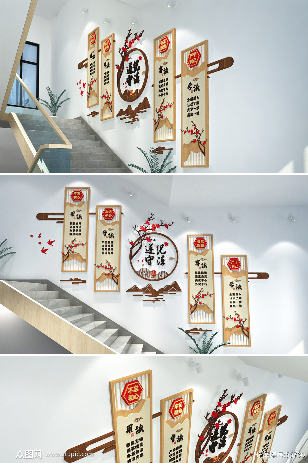 遵纪守法法治楼道楼梯司法文化墙素材