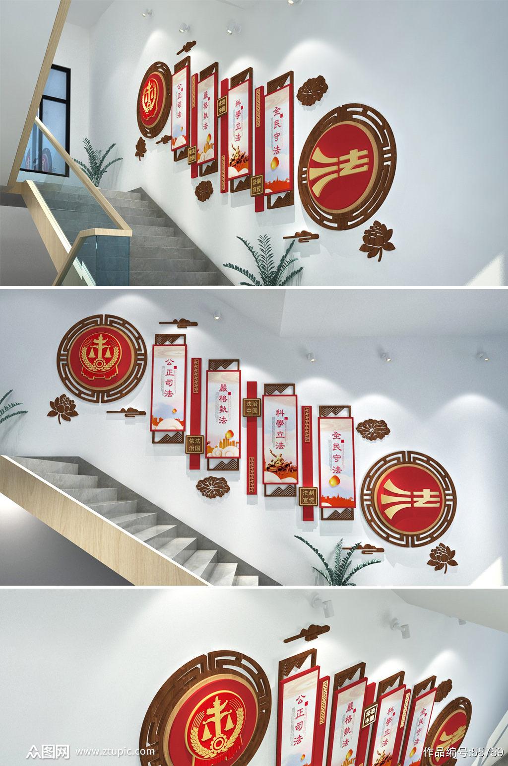 中式木纹法治楼道楼梯司法文化墙素材