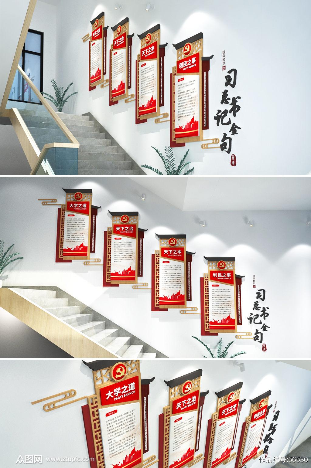 书记金句党建楼道楼梯文化墙素材