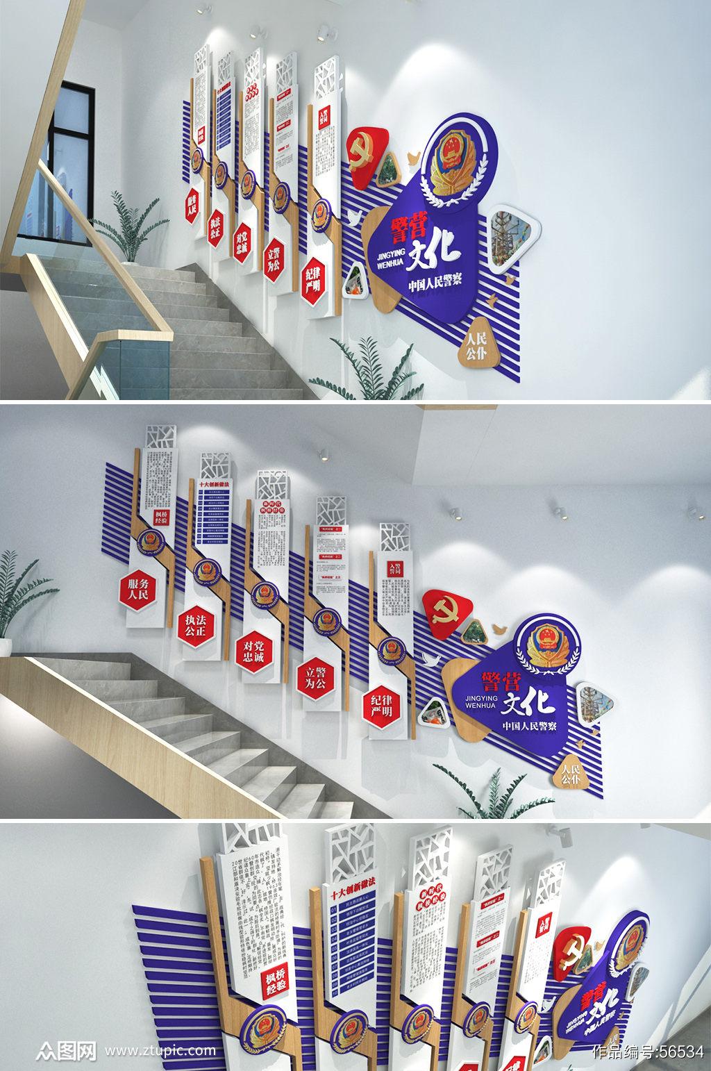 木纹几何警察楼梯文化墙素材