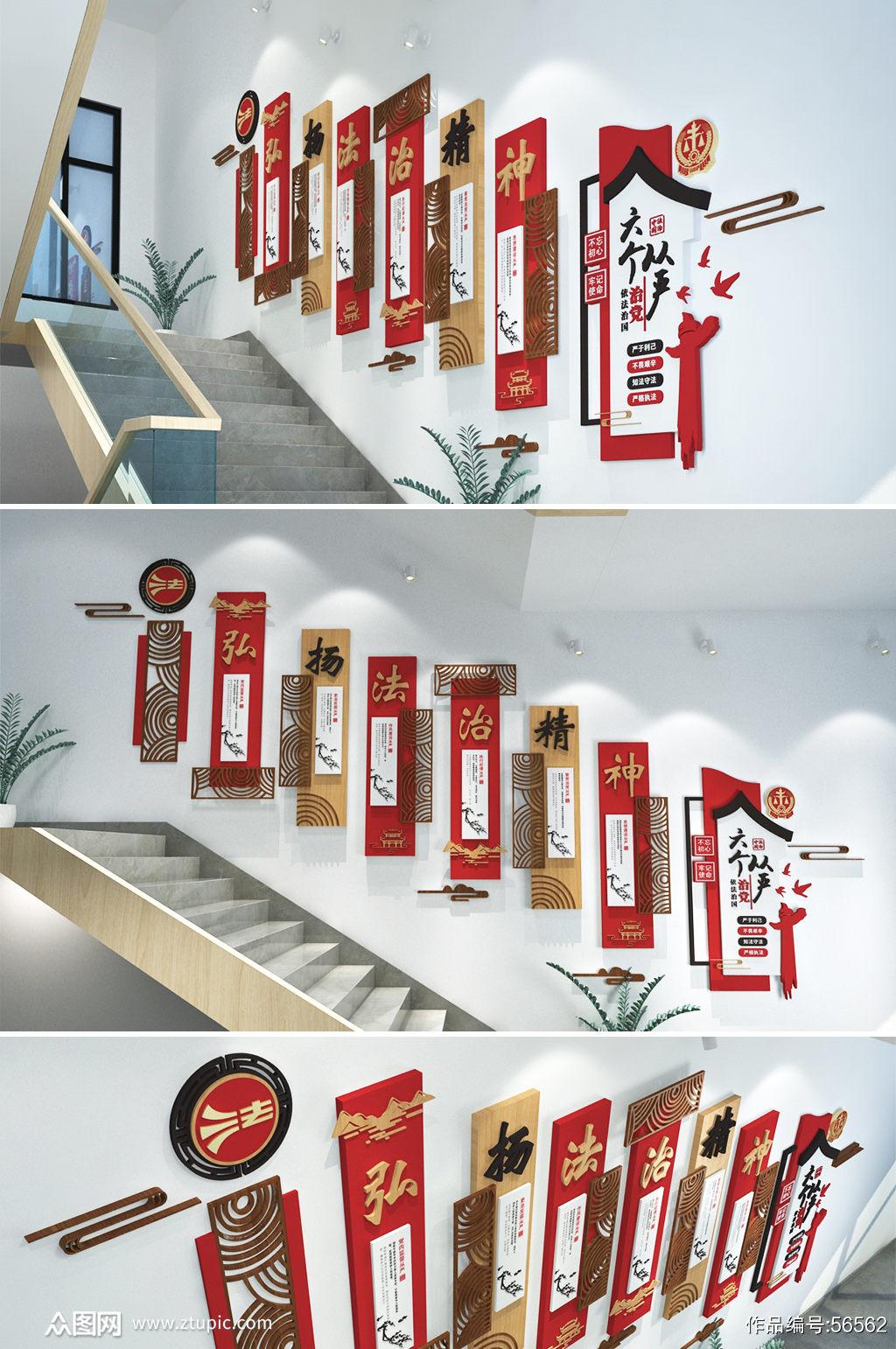 法治精神法治楼梯文化墙素材