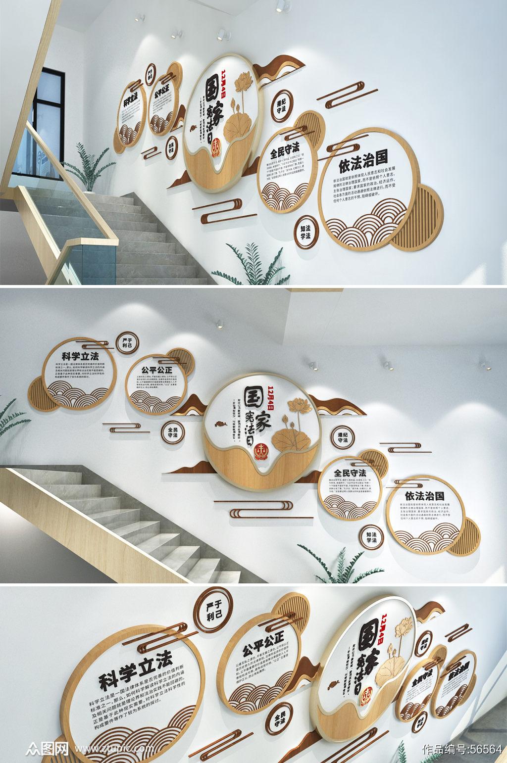 宪法日法治楼道楼梯司法文化墙素材