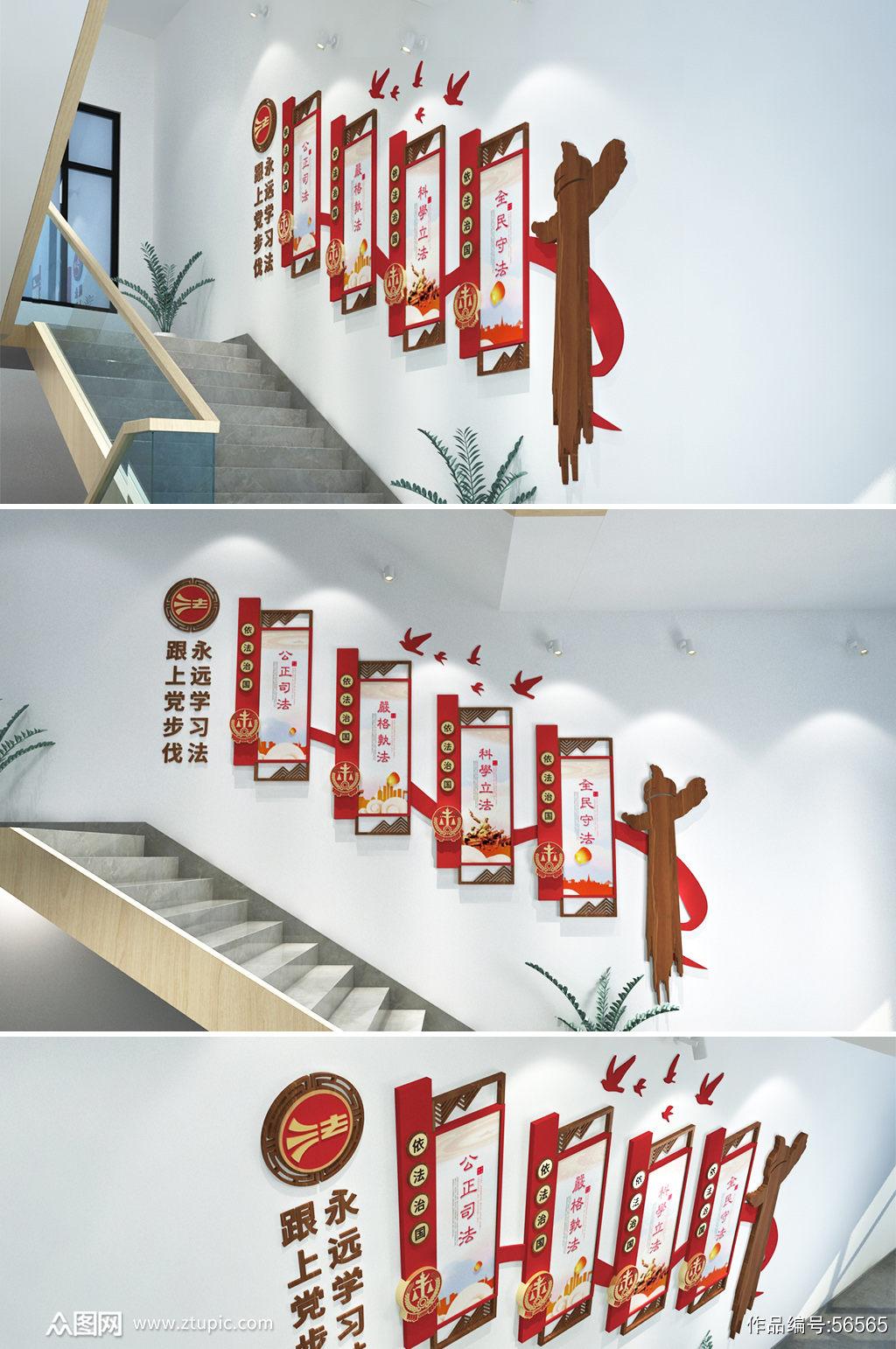 全民守法法治楼梯文化墙素材