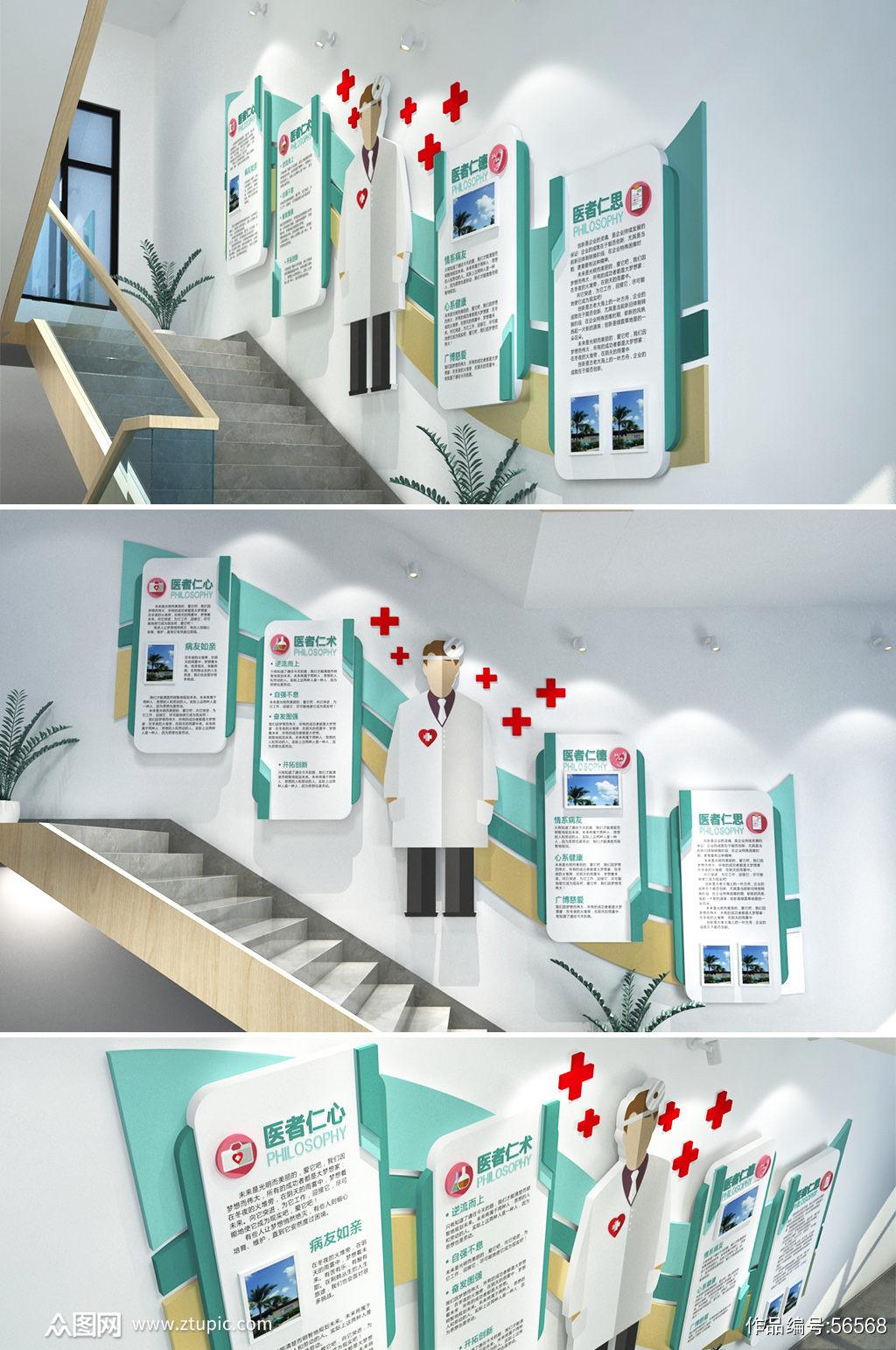 黄绿流线医院诊所 楼梯公共卫生服务宣传文化墙设计模板素材素材