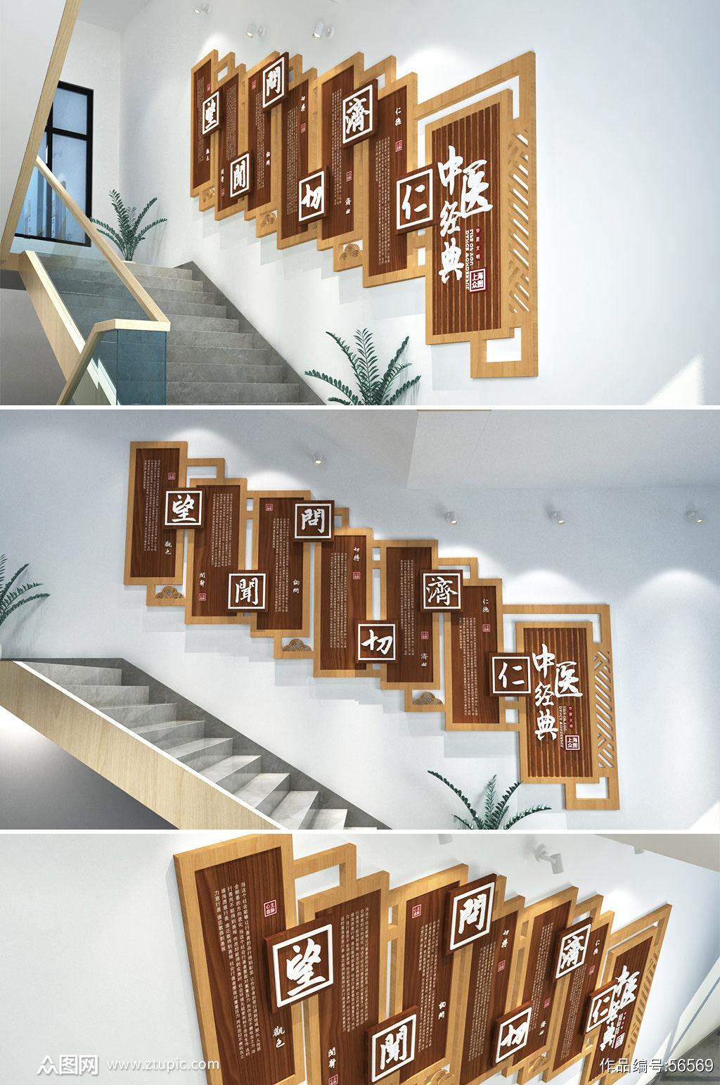 经典中医医院诊所 楼梯文化墙创意设计效果图素材