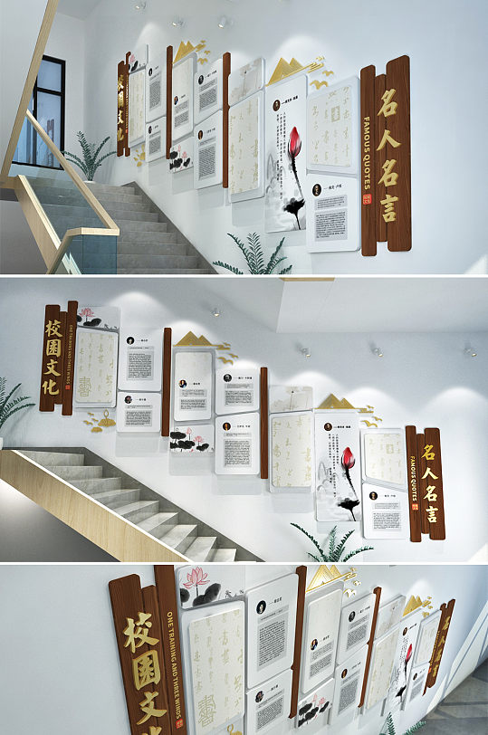 新中式校园图书室班级教室楼道楼梯文化墙名人墙-众图网