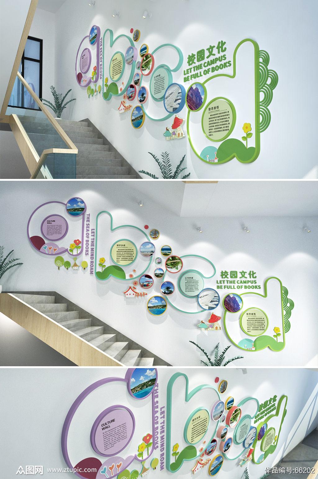卡通英文班级教室和谐农村小学学校园楼道楼梯文化墙素材