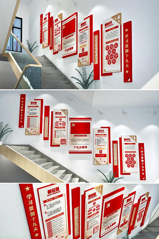 木纹简约制度党建楼道楼梯文化墙-众图网