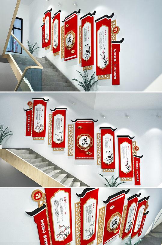 中式红墙党建楼道楼梯文化墙-众图网