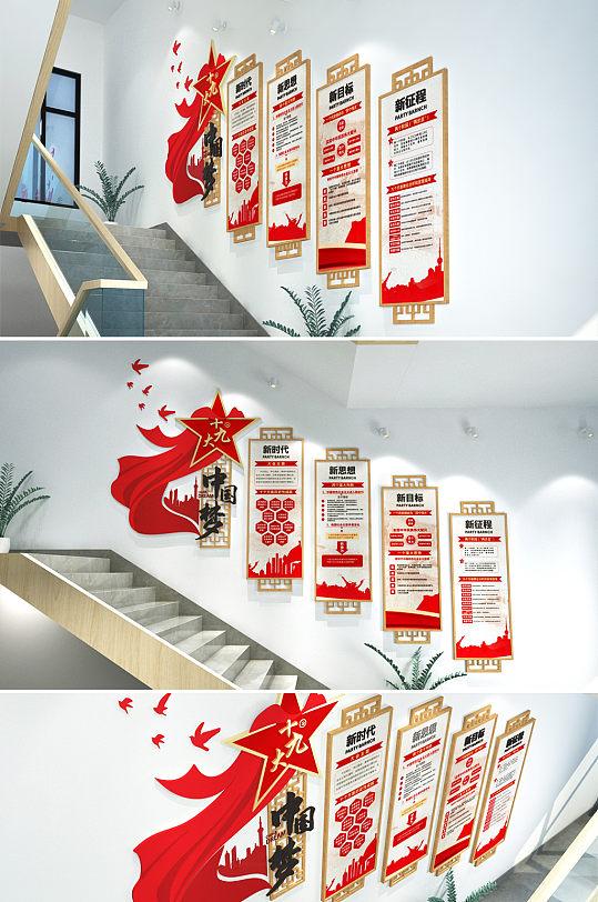 党十九大制度党建楼梯文化墙-众图网