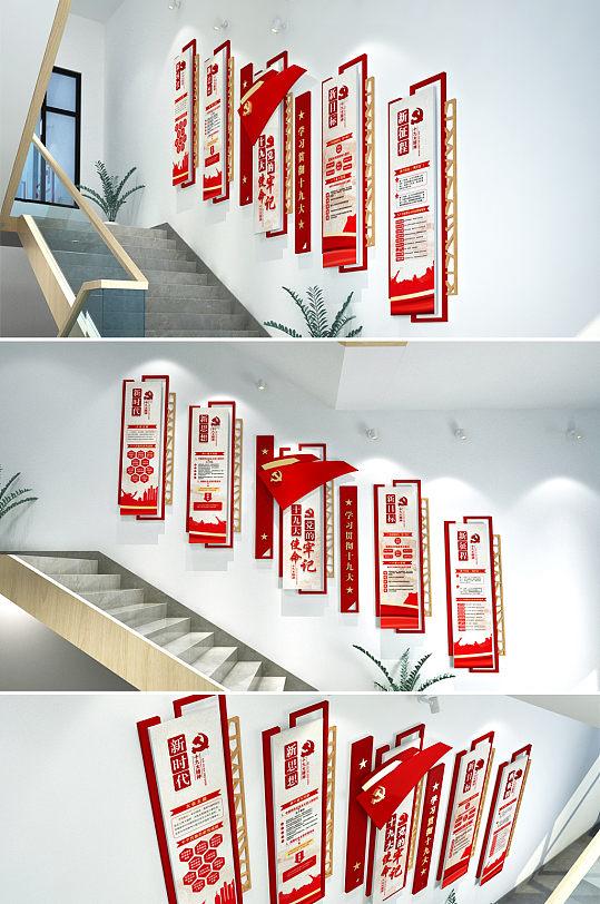 学习十九大制度党建楼道楼梯文化墙-众图网