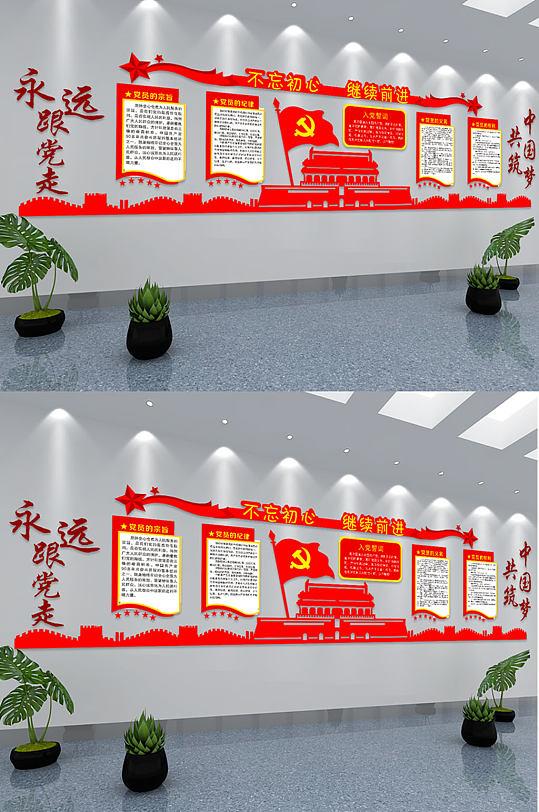 中国梦红色大气文化墙-众图网