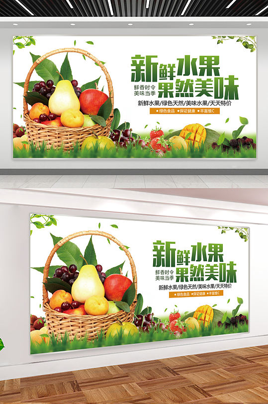 农产品新鲜夏日水果蔬菜展板海报